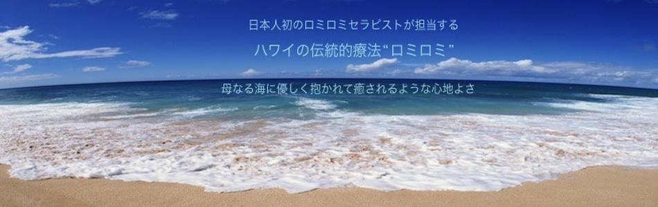 日本人初のロミロミセラピスト